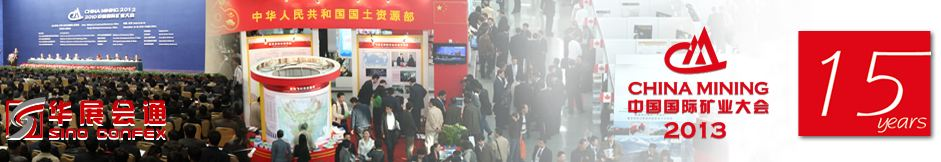 Cypher Environmental - China Mining Conference and Exhibition 2013